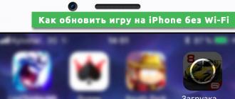 Как обновить игру на iPhone без Wi-Fi