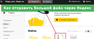 Как отправить большой файл через Яндекс.Диск