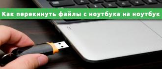 Как перекинуть файлы с ноутбука на ноутбук