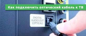 Как подключить оптический кабель к телевизору