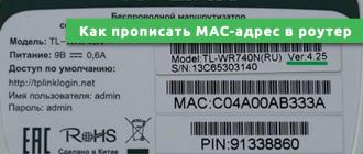 Как прописать MAC-адрес в роутер