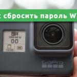 Как сбросить пароль Wi-Fi на GoPro