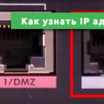 Как узнать IP адрес модема