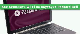 Как включить Wi-Fi на ноутбуке Packard Bell