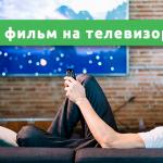 Как включить фильм на телевизоре с флешки