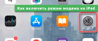 Как включить режим модема на iPad