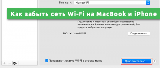 Как забыть сеть Wi-Fi на MacBook и iPhone