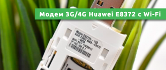 Модем 3G/4G Huawei E8372 с Wi-Fi