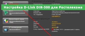 Настройка D-Link DIR-300 для Ростелекома