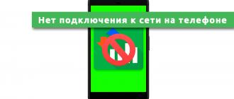 Нет подключения к сети на телефоне Андроид