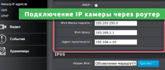 Подключение IP камеры через роутер