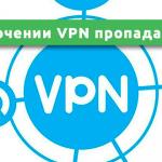 При подключении VPN пропадает интернет