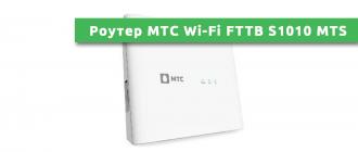 Роутер МТС Wi-Fi FTTB S1010 MTS