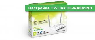 TP-Link TL-WA801ND настройка