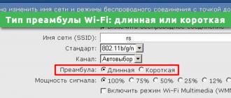 Тип преамбулы Wi-Fi длинная или короткая