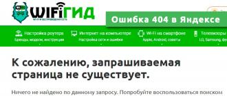 Яндекс Ошибка 404