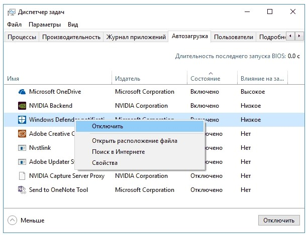 Как на время или навсегда выключить Defender Windows 10: отключение стандартного антивируса