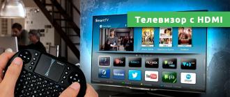 Телевизор с HDMI