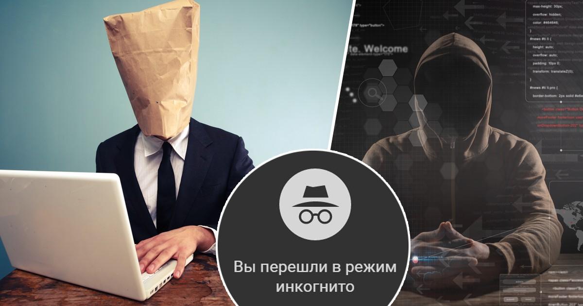 Как войти в приватный режим на компьютере: все секреты режима инкогнито