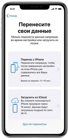 Как передать всю информацию с iPhone на iPhone через iCloud без компьютера