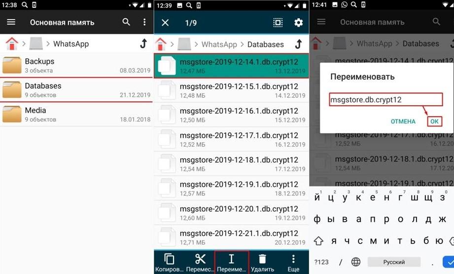 Можно ли восстановить удаленные сообщения в WhatsApp: 6 способов