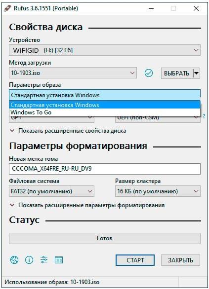 6 способов сделать загрузочную флешку Windows 10 от WiFiGid