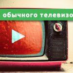 Как из обычного телевизора сделать Smart TV