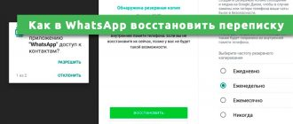 Как в WhatsApp восстановить переписку