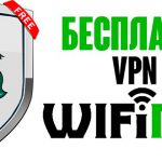 VPN для ПК