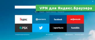 VPN для Яндекс.Браузера