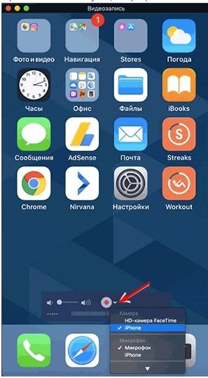Как записать видео экрана на iPhone и iPad со звуком