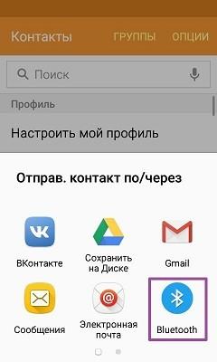Как перекинуть телефонную книгу с Android на Android через Bluetooth, синхронизацию и SIM карту