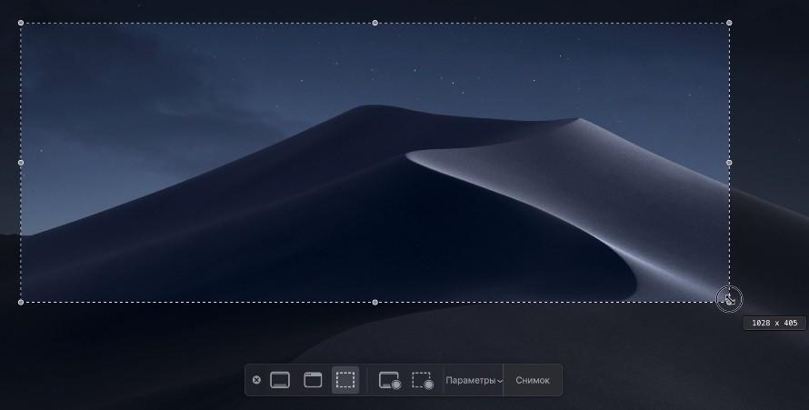 Как сделать скриншот экрана на MacBook с помощью клавиши
