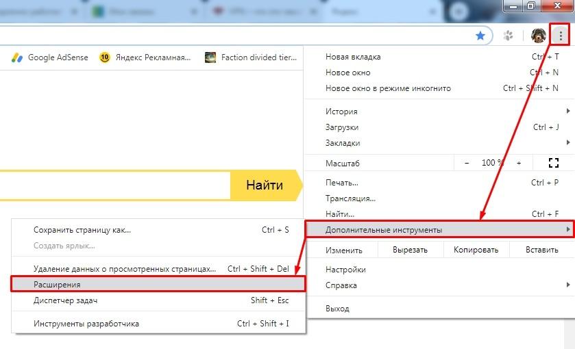 VPN расширения для браузера Google Chrome: ТОП от WiFiGid