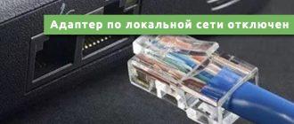 Адаптер подключение по локальной сети отключен