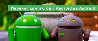 Как перенести контакты с Android на Android