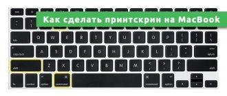Как сделать принтскрин на MacBook