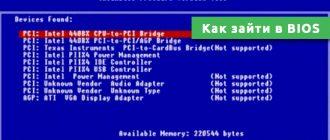 Как зайти в BIOS