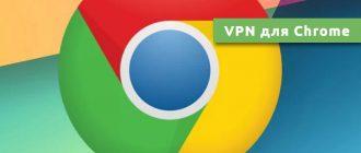 VPN для Сhrome