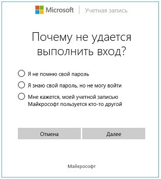 Как сбросить пароль на Windows 10 при входе в систему, если его забыл?