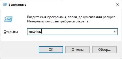 Как убрать пароль на Windows 10 при включении компьютера или ноутбука