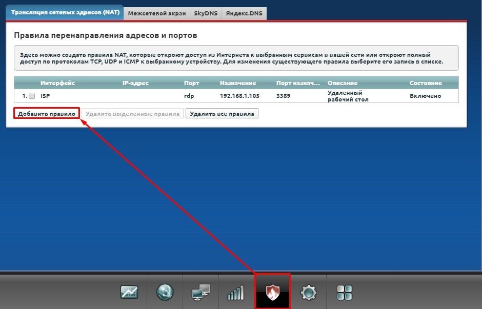 Удаленный доступ к ПК через интернет: настройка удаленного рабочего стола