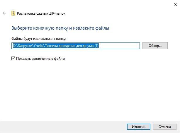 Как разархивировать файл: RAR, ZIP, 7Z – инструкция WiFiGid