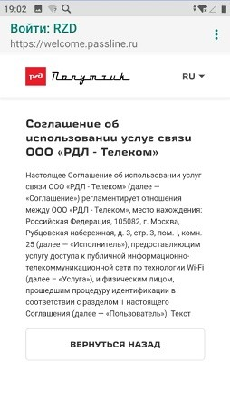 Портал «Попутчик» от РЖД (PassLine.ru): мой опыт использования в поездке