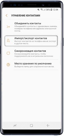 Как скопировать контакты с телефона на SIM-карту: все варианты