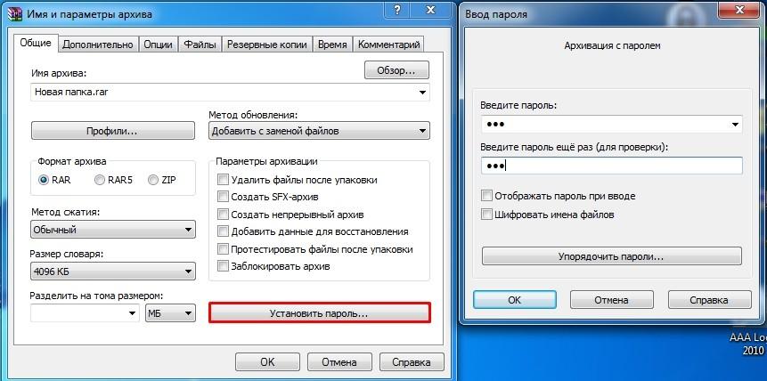 Как запаролить папку на компьютере с Windows: все рабочие варианты