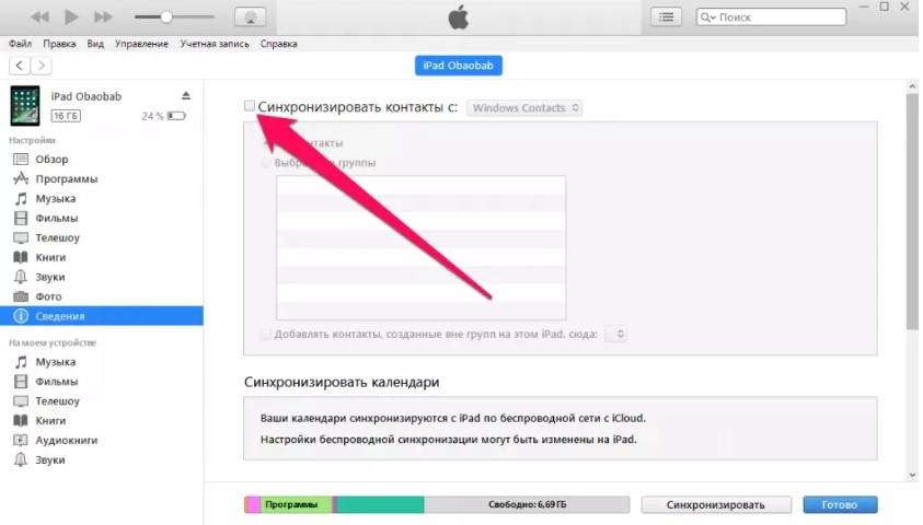 Как с iPhone на iPhone перенести контакты: iCloud, iTunes, Bluetooth, App Store