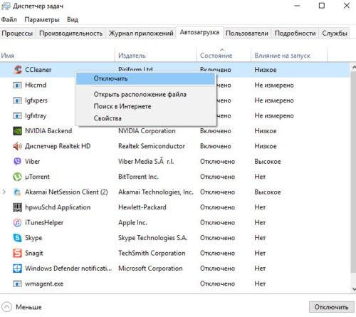 Windows 10: автозапуск программ и приложений