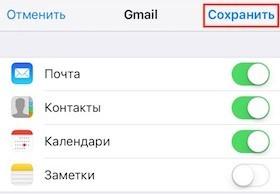 Как перекинуть контакты с iPhone на Android через iCloud, Gmail, Bluetooth и Яндекс