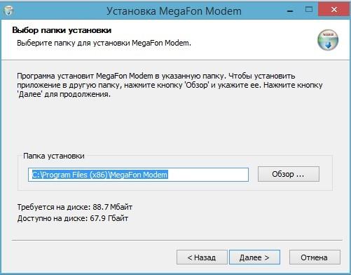 Как подключить 3G/4G модем Мегафона к компьютеру: ответ Хомяка